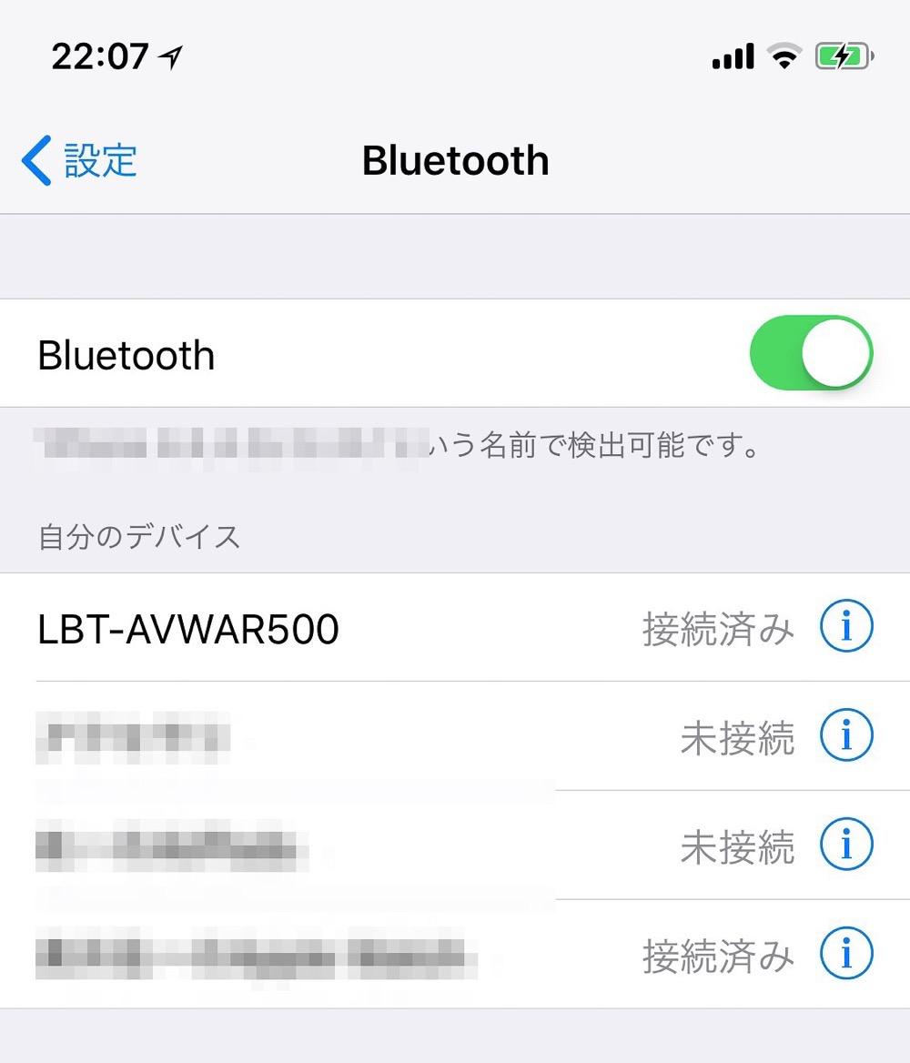 Bluetoothのペアリング