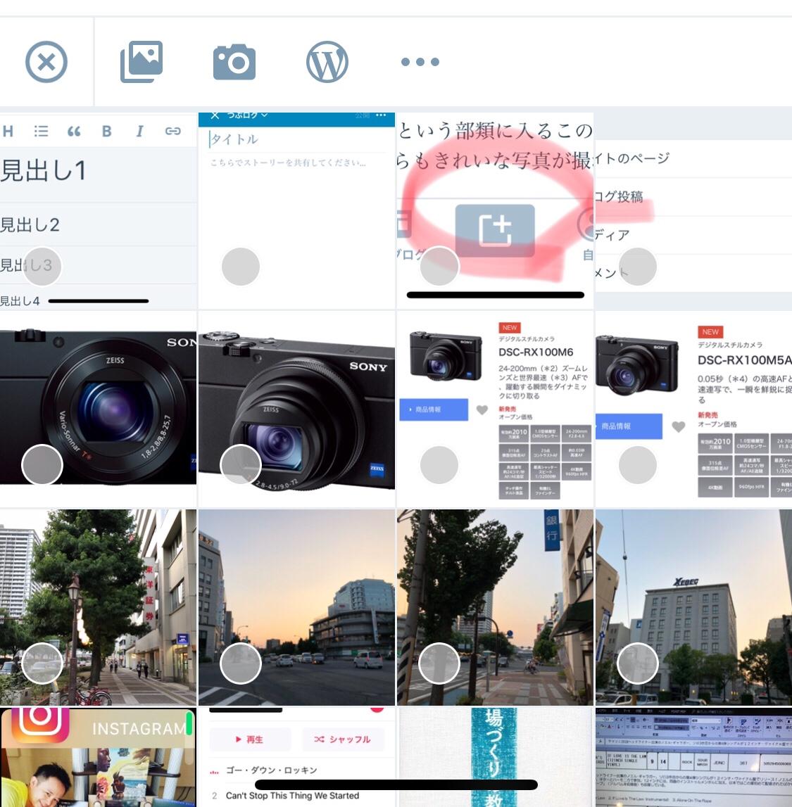 WordPressアプリで画像を追加する