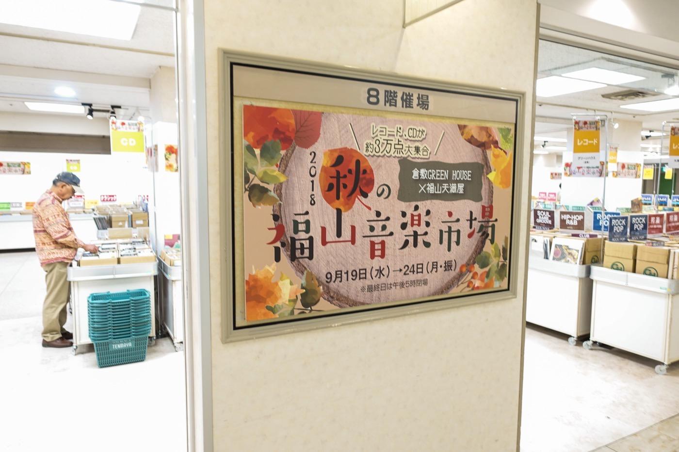 秋の福山音楽市場
