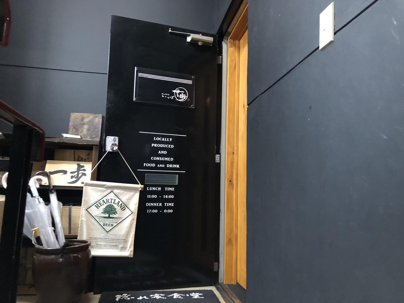 隠れ家食堂一歩の入り口