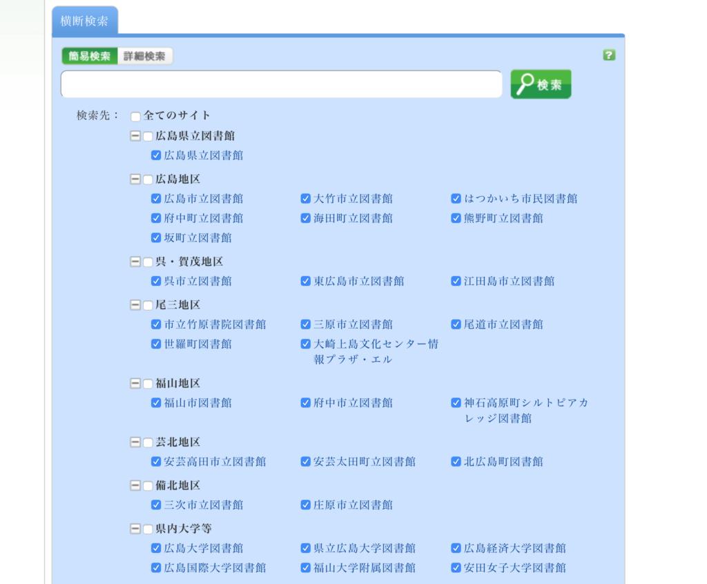 横断検索の画面