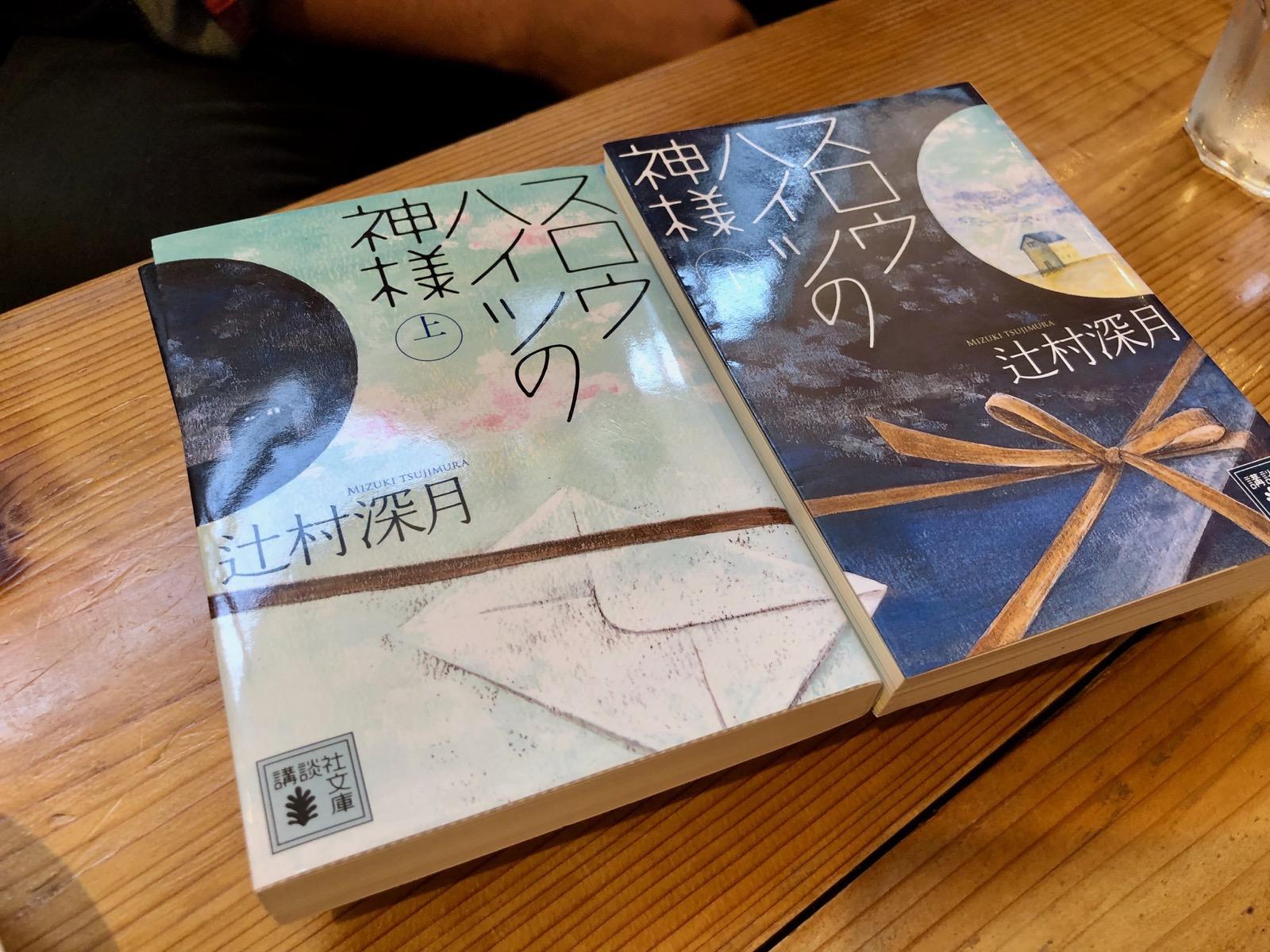 ニシヤマさんの持ってきた本2