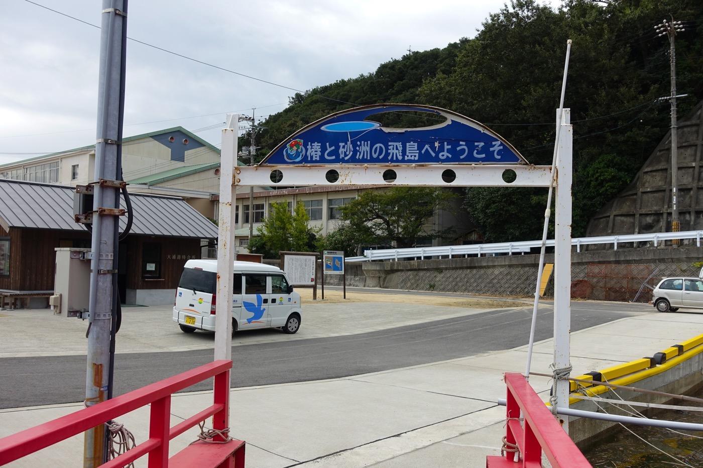 飛島への入り口