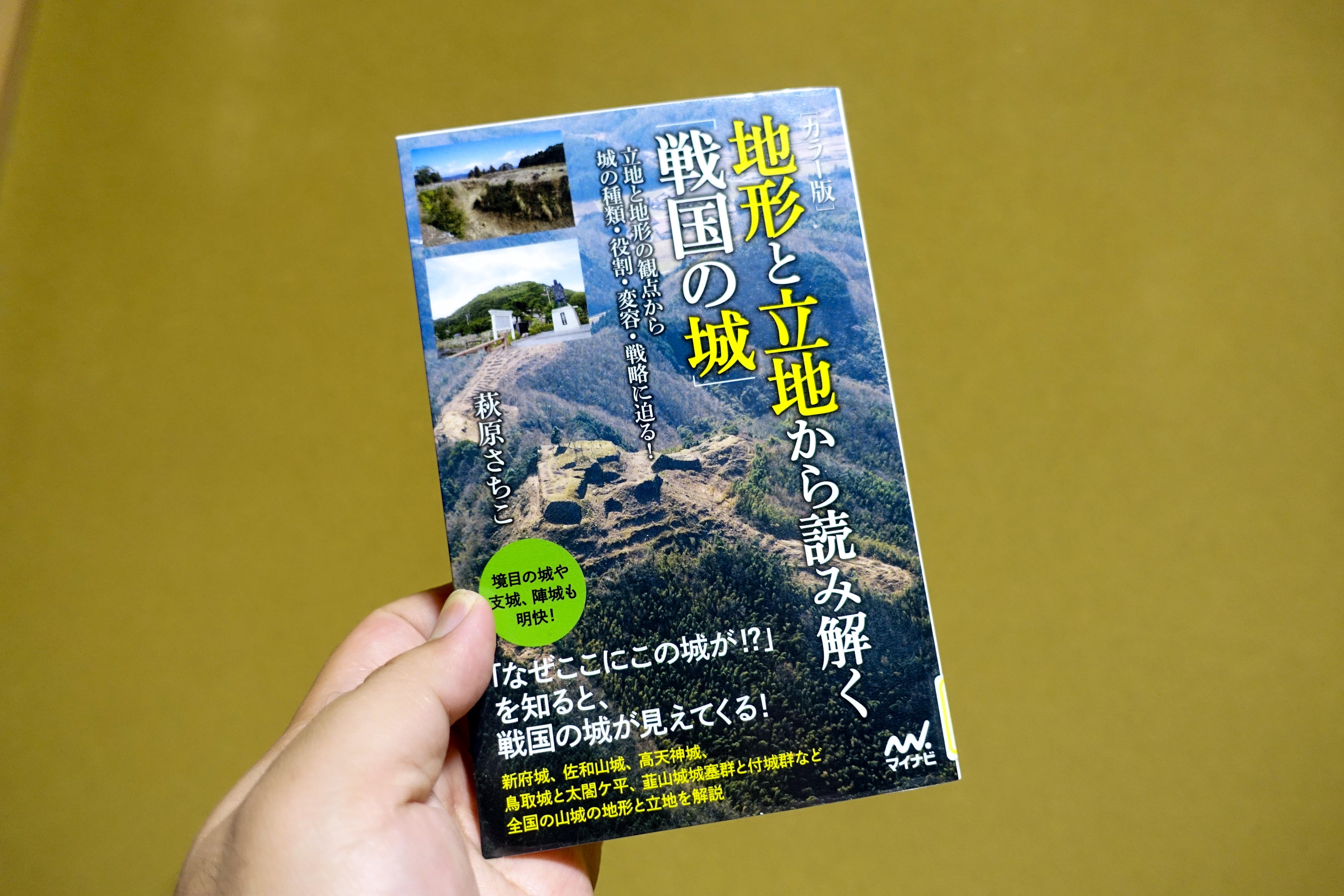 地形と立地から読む「戦国の城」