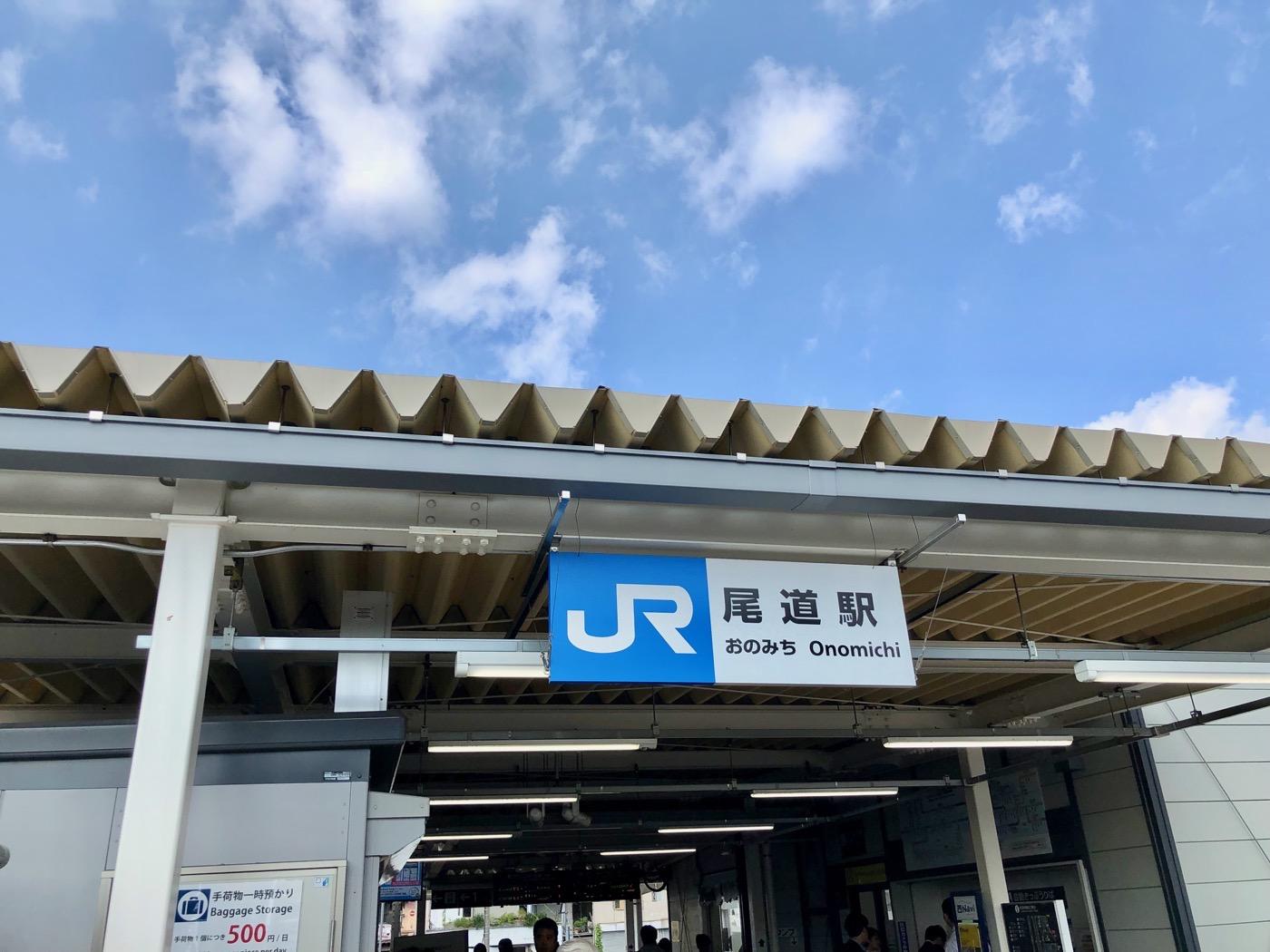 尾道駅の様子