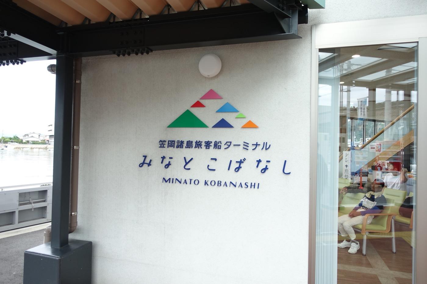 笠岡諸島旅客船ターミナルみなとこばなし