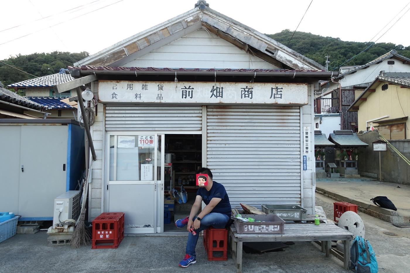 六島の前畑商店