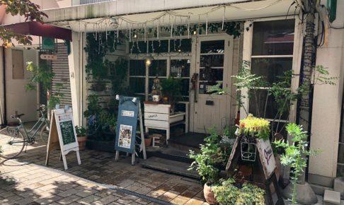 福山のカフェグレース