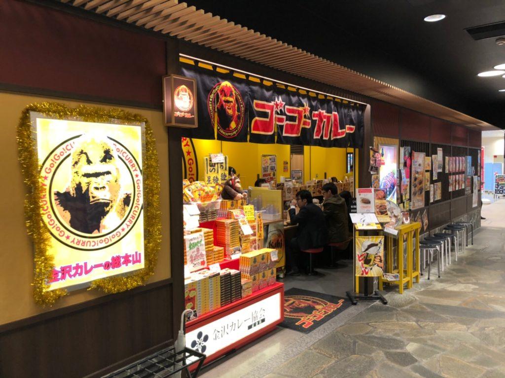 ゴーゴーカレー金沢駅店