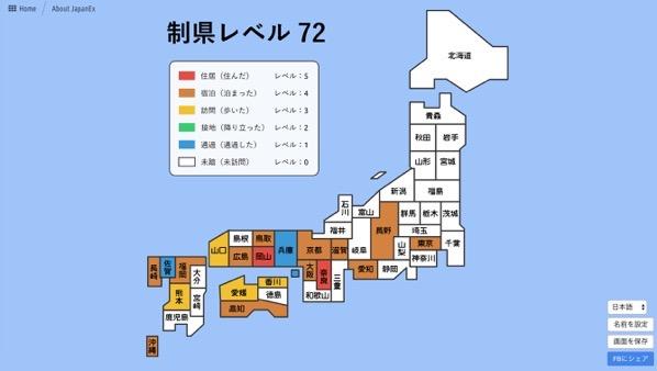 JapanEx 制縣等級   zhung 2018 11 14 21 45 41