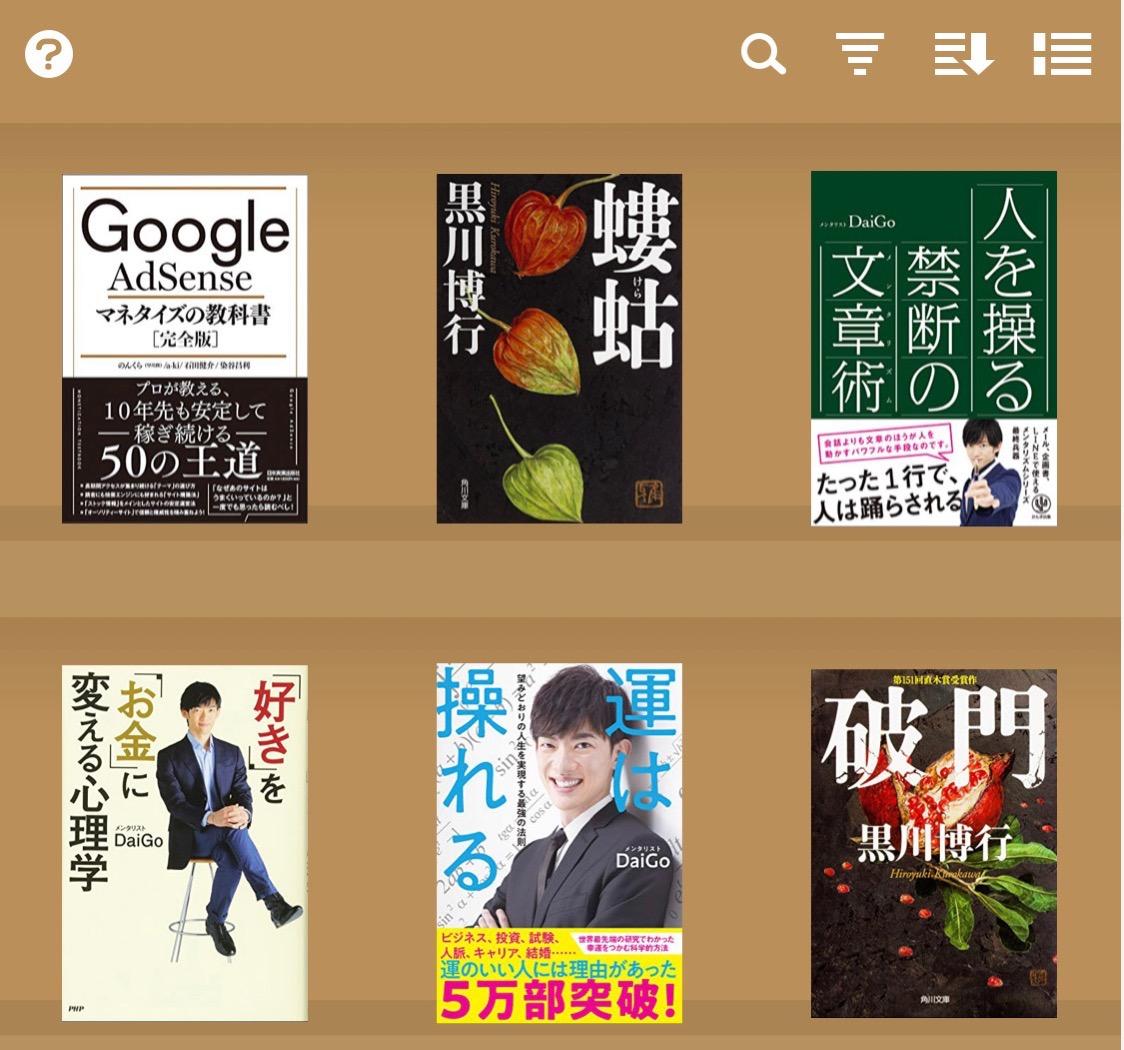 ブクログの本棚