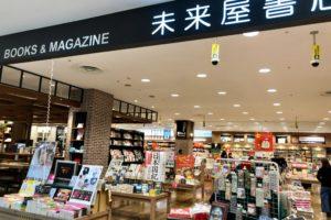未来屋書店金沢フォーラス店