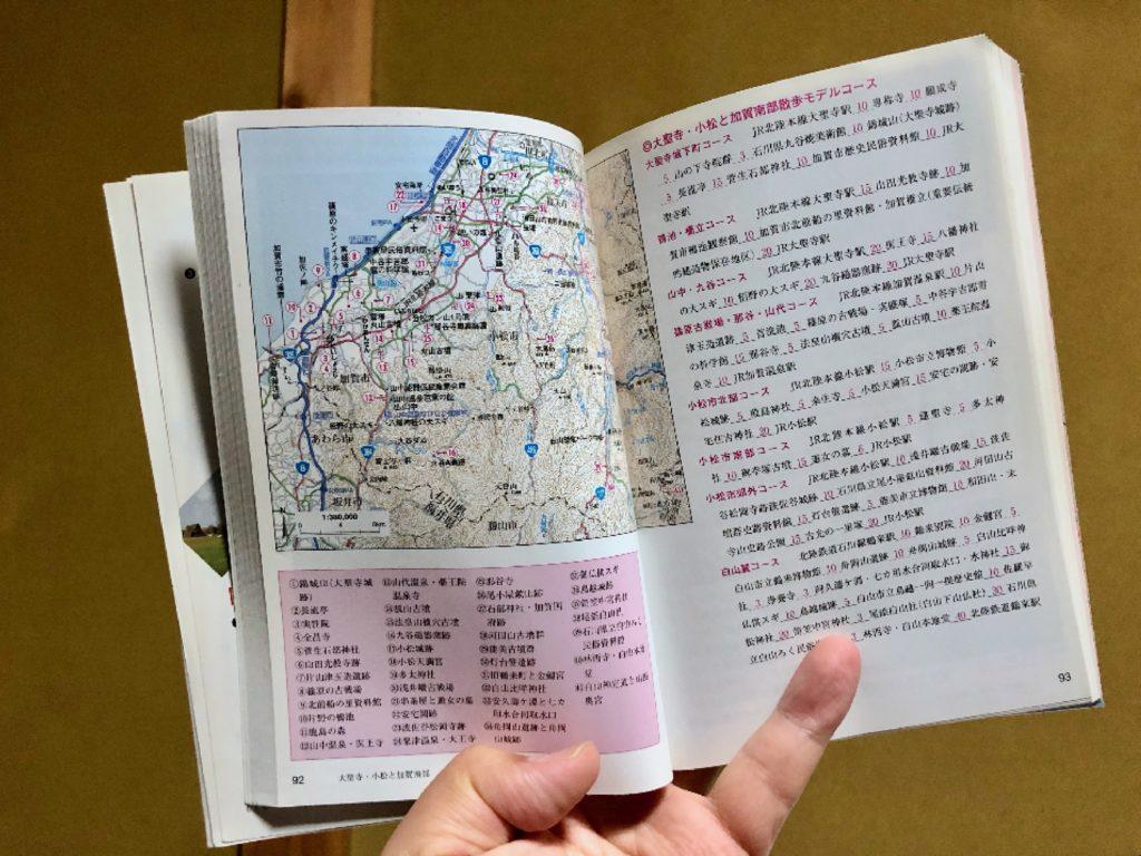 歴史散歩シリーズのページ