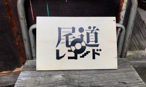 尾道レコードの看板