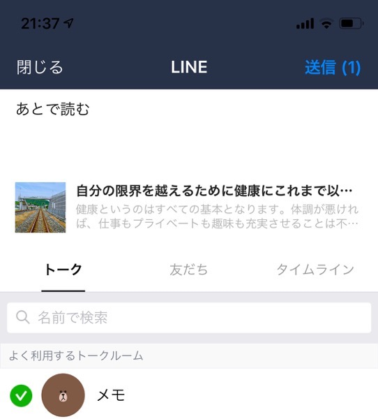 LINEでメモを送る画面