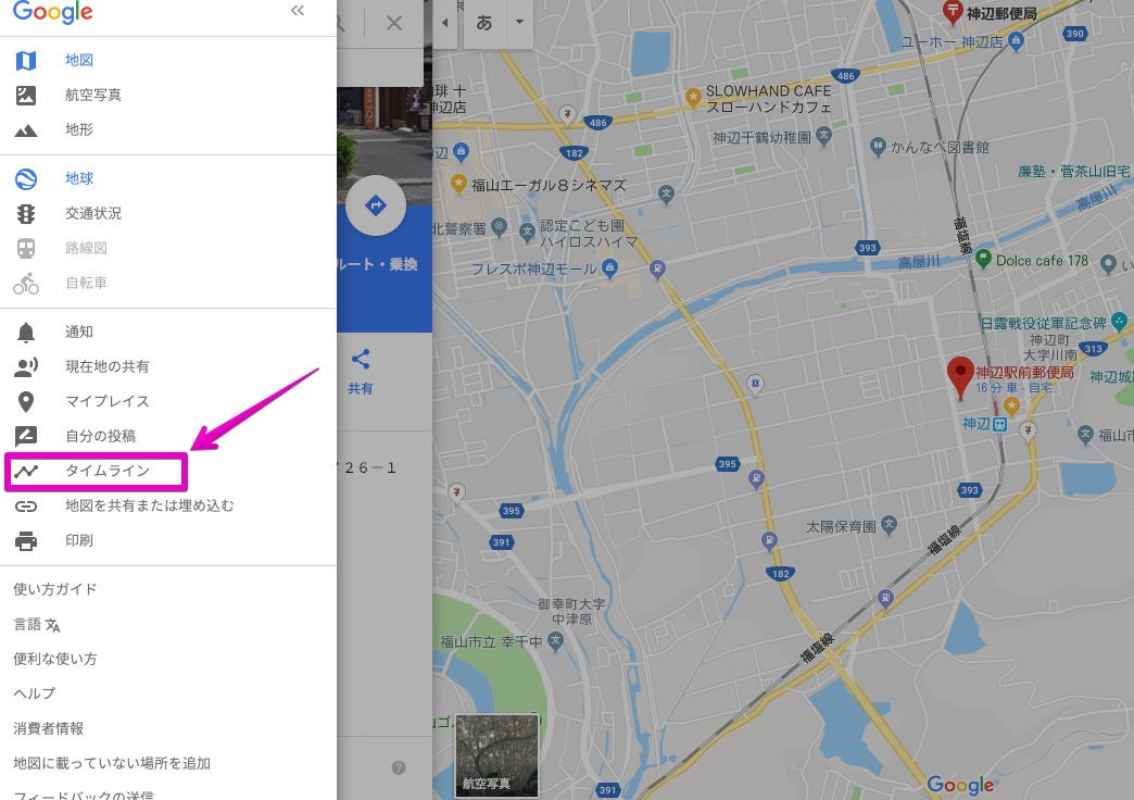 Google マップタイムライン機能