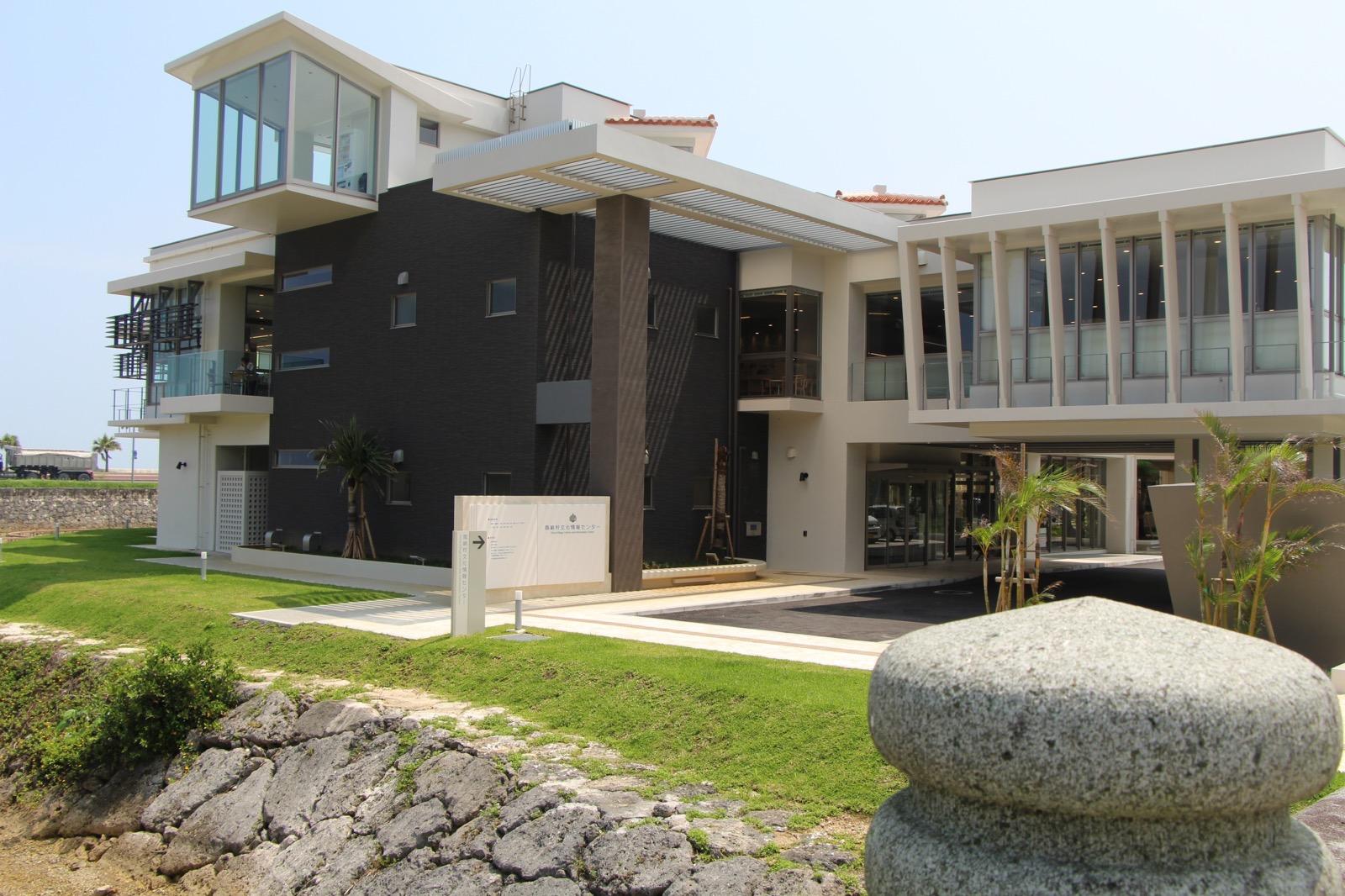恩納村文化情報センター