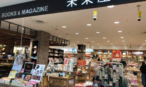 未来の書店