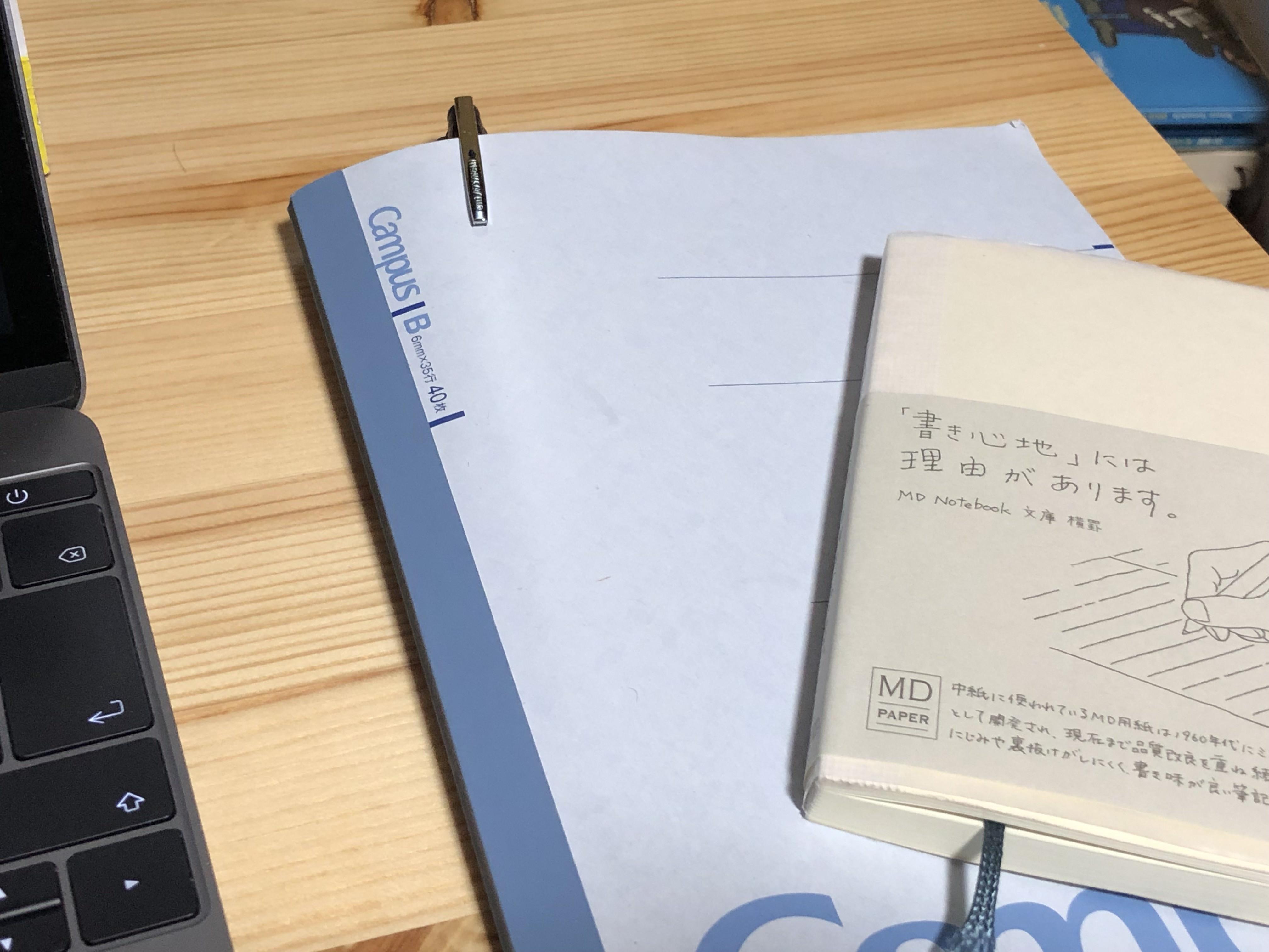 紙のノート