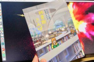 図書館さんぽ