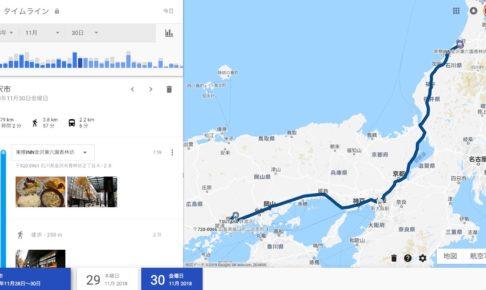 Googleマップのタイムライン機能.jpg