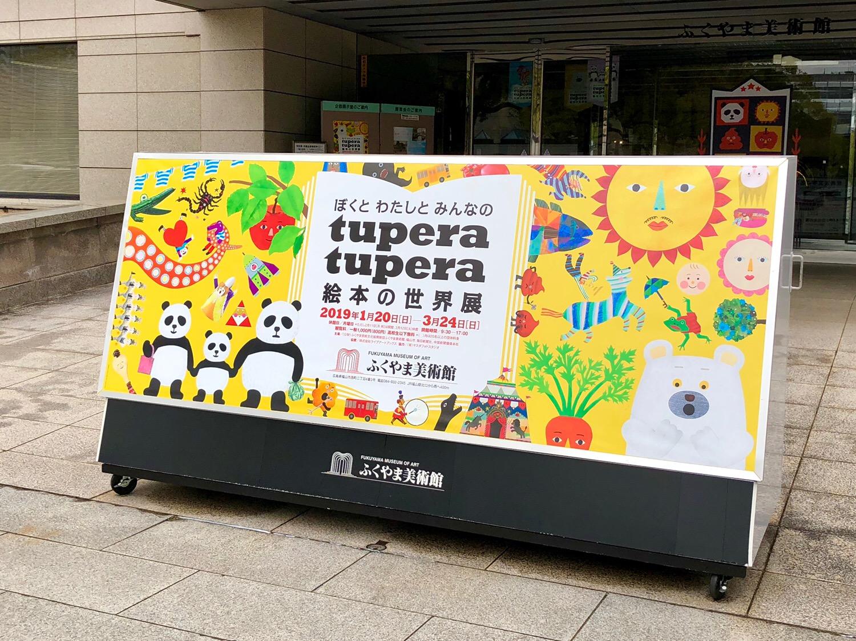 tupera tupera展ふくやま美術館