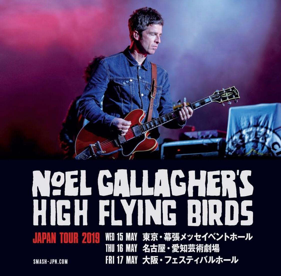 ノエル・ギャラガー2019年日本ツアー
