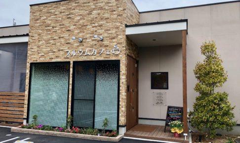 ブルウムカフェの外観.jpg
