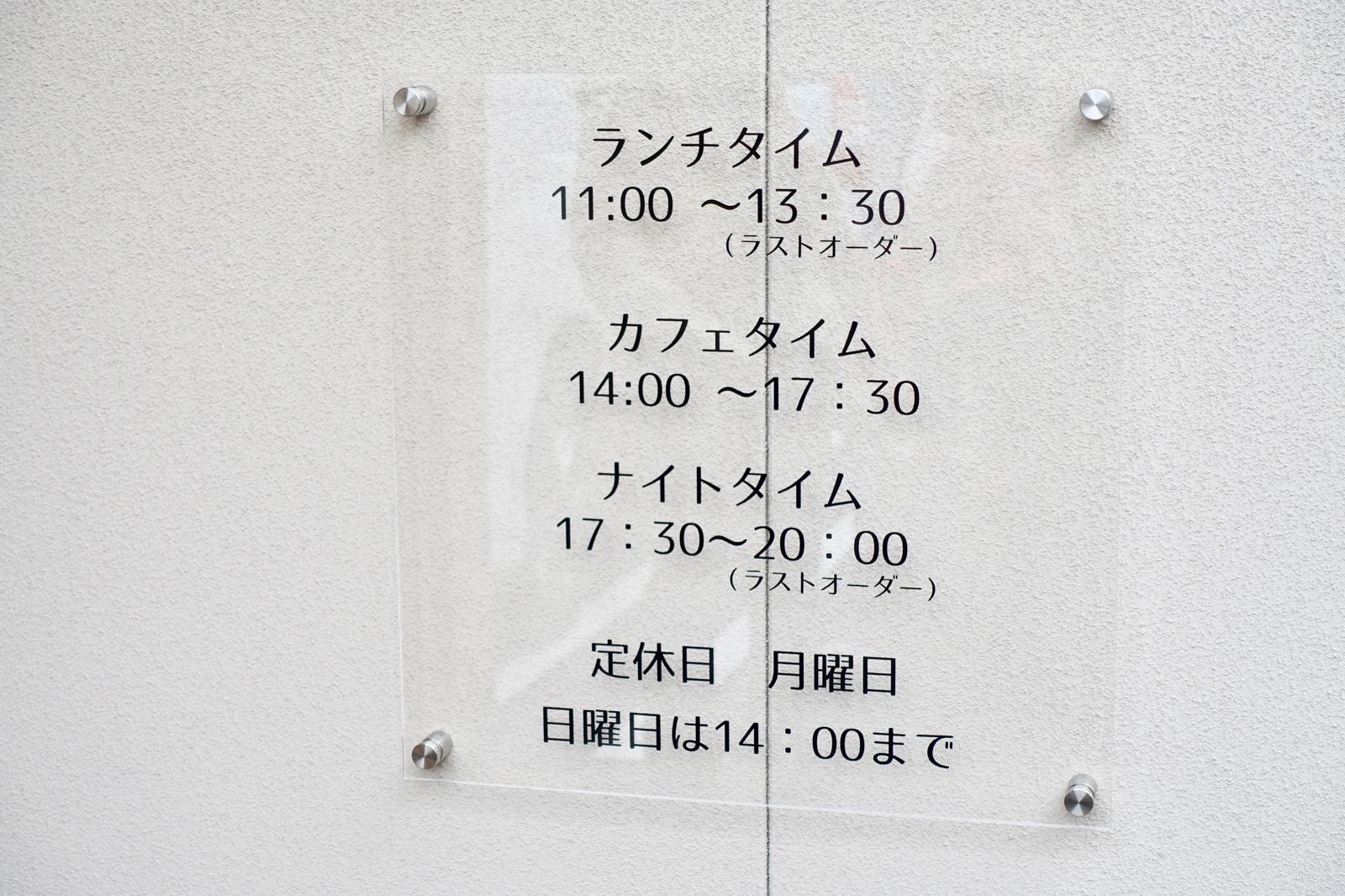 ブルウムカフェの営業時間