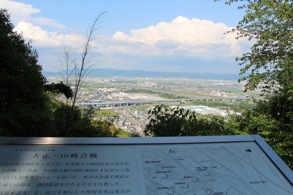 天王山からの眺め山崎の合戦