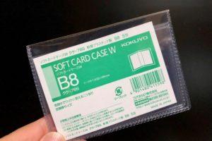 コクヨのクリアカードケース