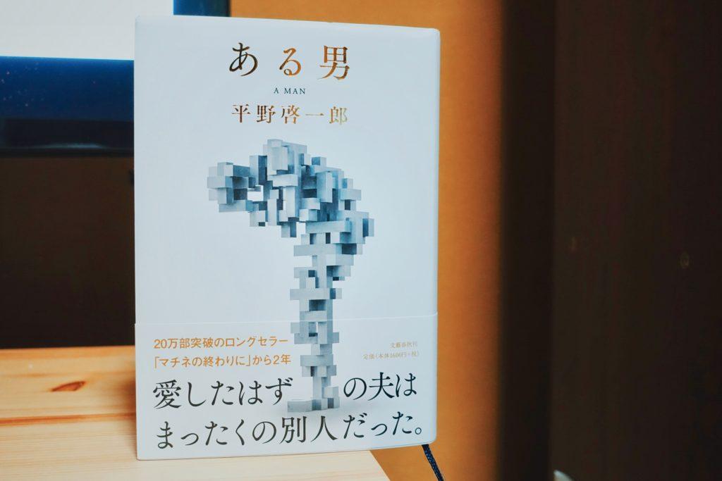 平野啓一郎『ある男』コラボ書評