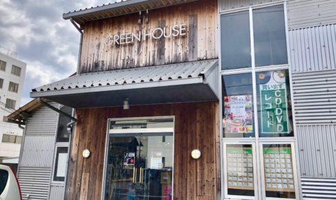 グリーンハウス倉敷店.jpg