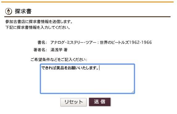 日本の古本屋リクエスト送信