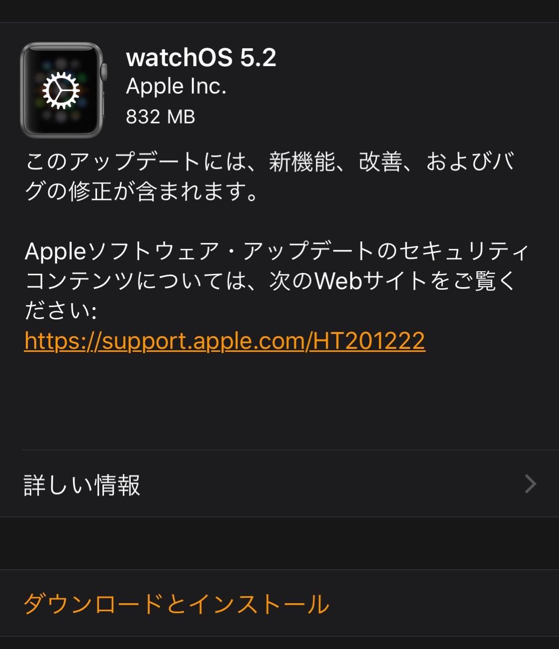 Watch OS5.2アップデート