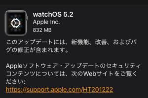 Apple Watchのアップデート