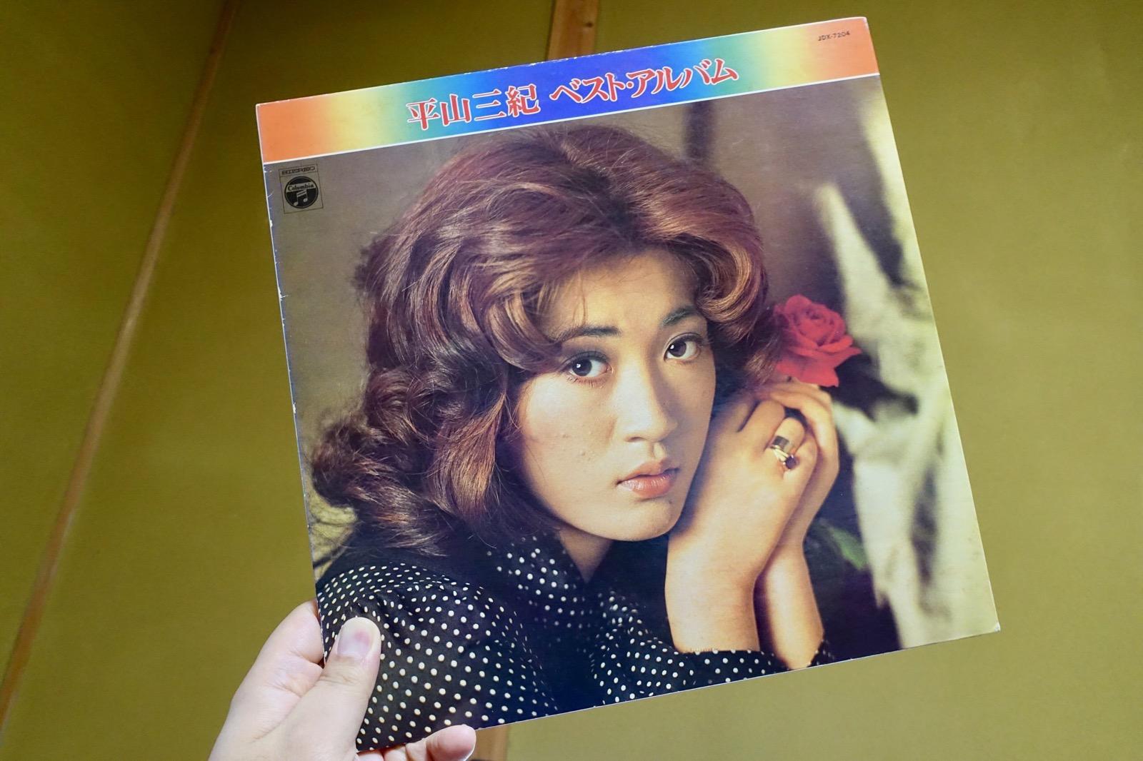 平山三紀ベストアルバム