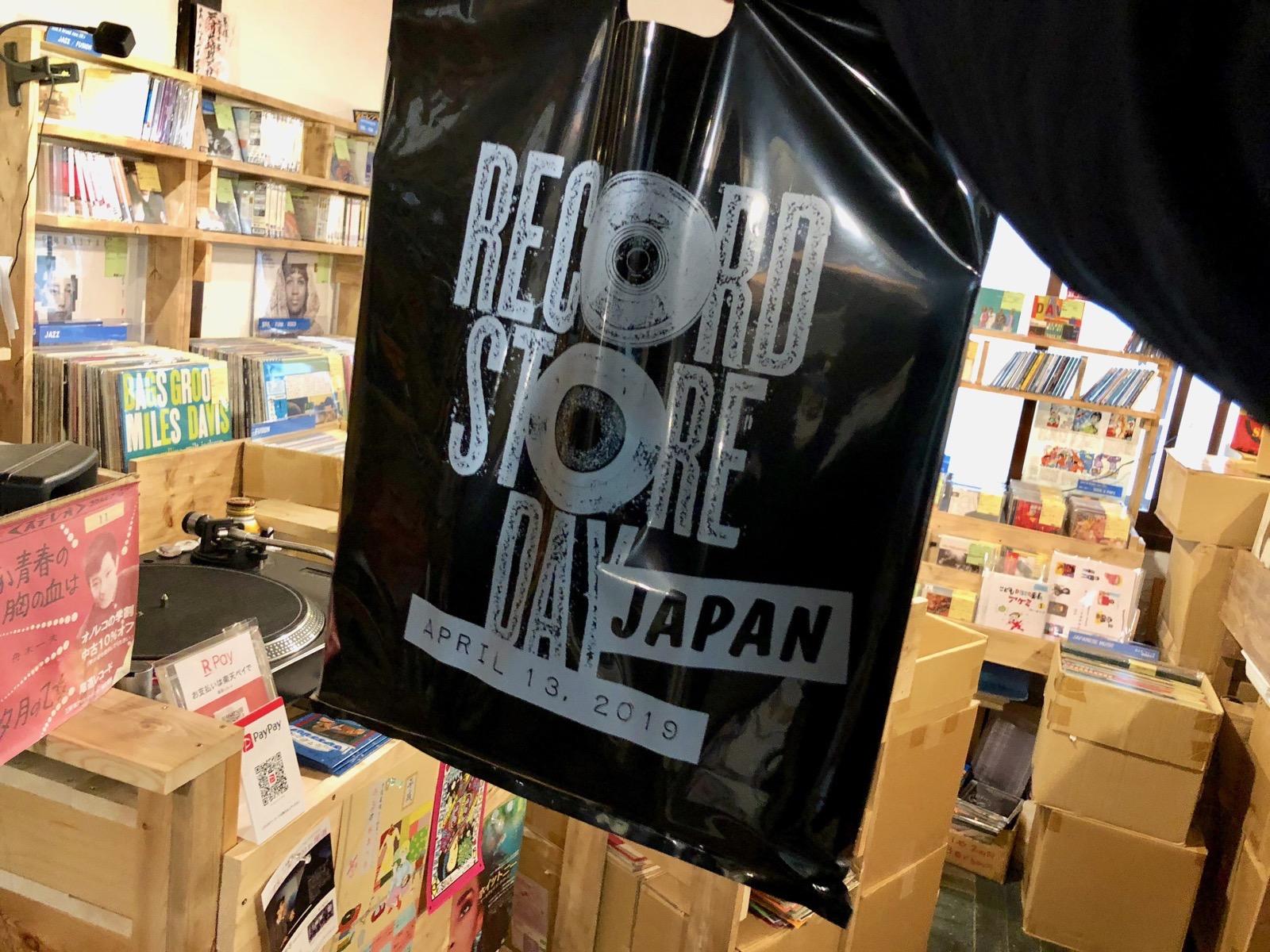 レコード・ストア・デイの袋をもらった