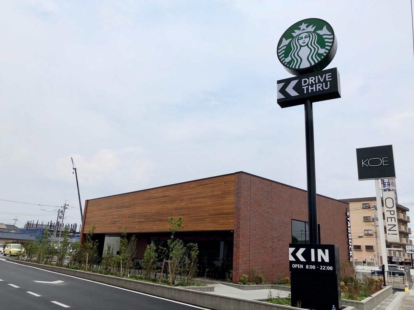 スターバックス岡山中仙道店 starbucks