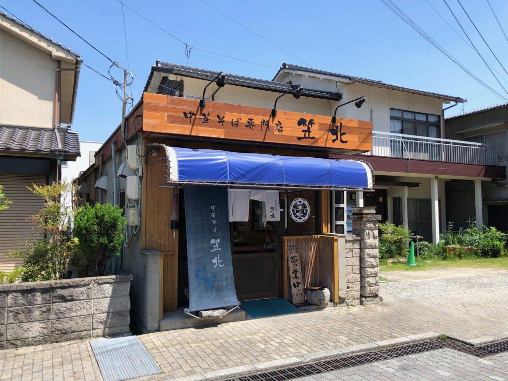 笠北の外観 kasakita