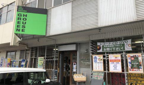 グリーンハウス岡山店 greenhouse