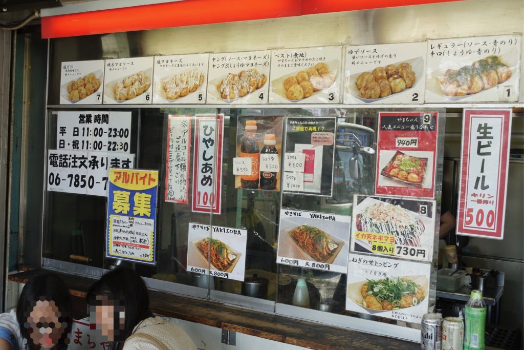 やまちゃんのメニュー takoyaki