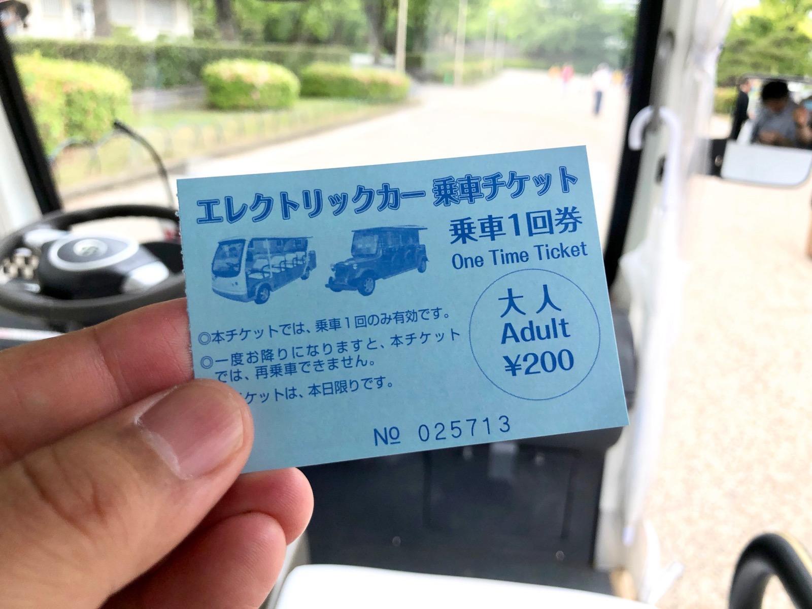 エレクトリックカーのチケット