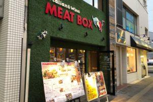 和牛バル MEATBOX