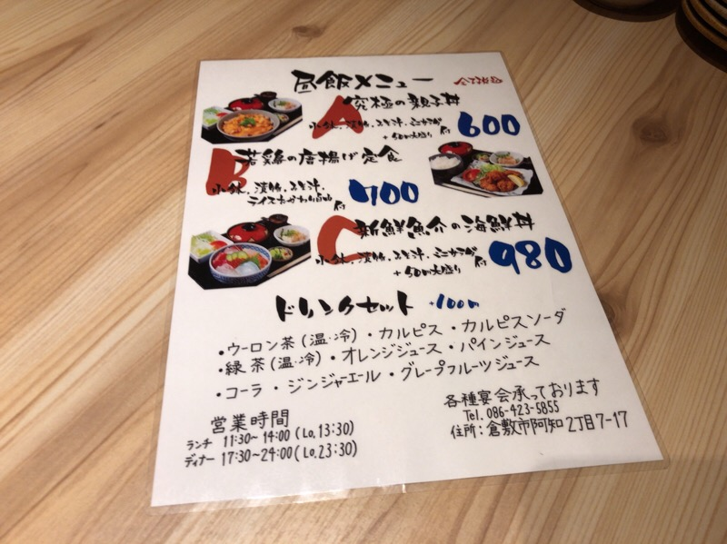 倉敷 居酒屋 宴会