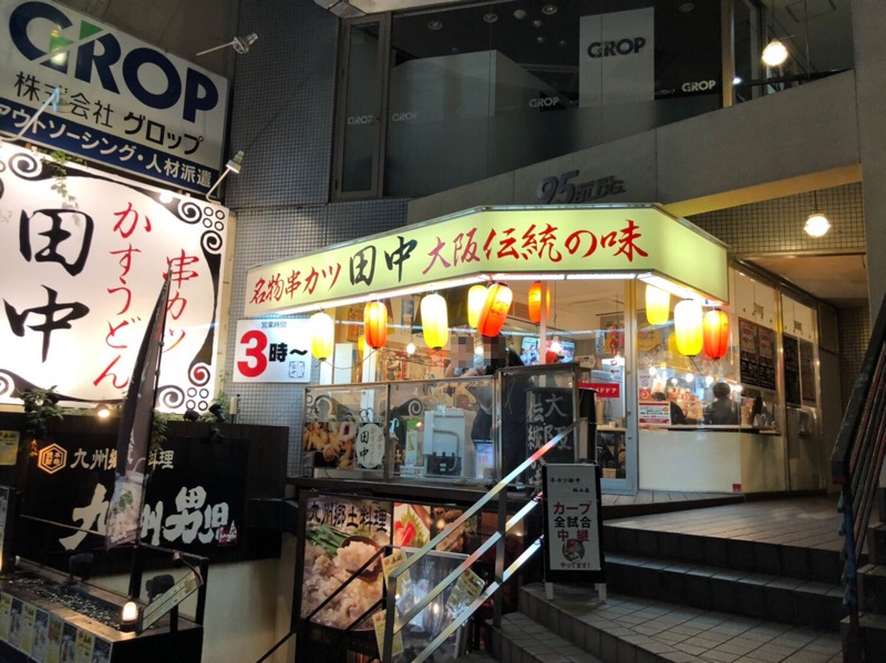串カツ田中 kushikatsu tanaka