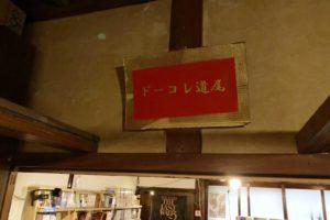 尾道レコード onomichi
