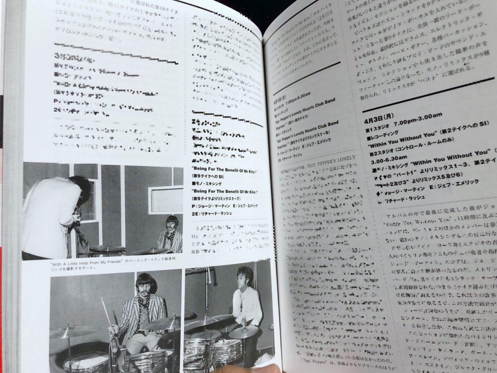 ザ・ビートルズ・レコーディング・セッションズのページ recording