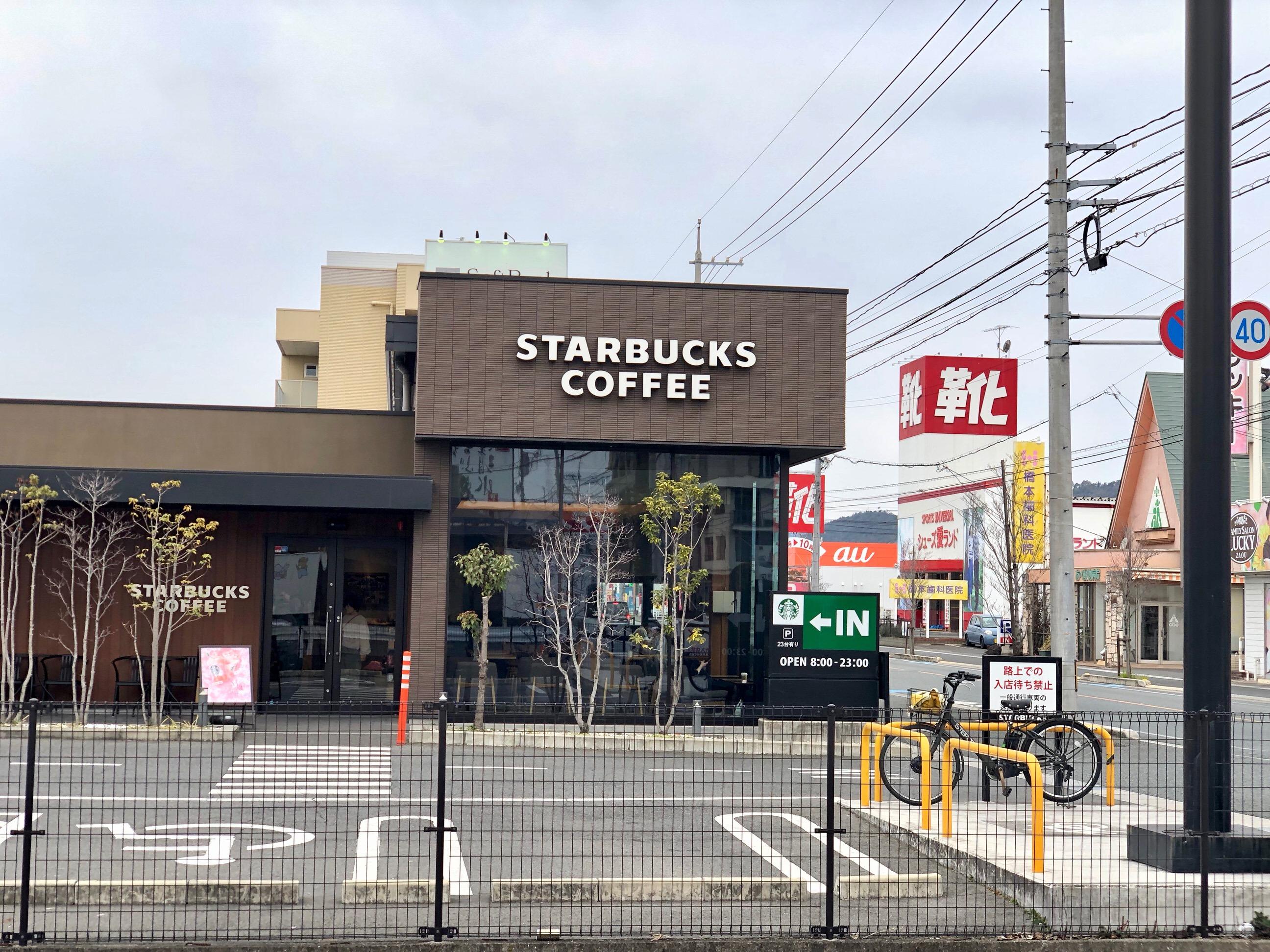 スタバ福山蔵王店 starbucks
