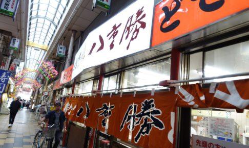 八重勝の外観 yaekatsu